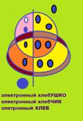 """Обложка книги """"Мир без электронного хлеба"""""""