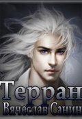"""Обложка книги """"Терран"""""""