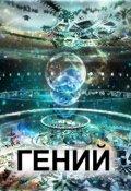 """Обложка книги """"Гений"""""""
