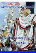 """Обложка книги """"Житие императорского кота 3 """""""