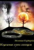 """Обложка книги """"Исцеление луны солнцем"""""""