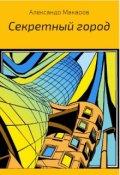 """Обложка книги """"Секретный город"""""""