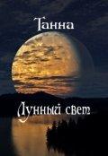 """Обложка книги """"Лунный свет"""""""