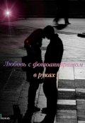 """Обложка книги """"Любовь с фотоаппаратом в руках"""""""