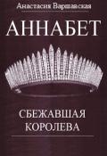 """Обложка книги """"Аннабет. Сбежавшая королева"""""""
