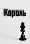 """Обложка книги """"Король"""""""