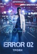 "Обложка книги ""Error 02. Троян"""