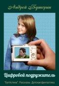 """Обложка книги """"Цифровой подружитель"""""""