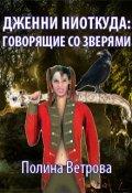 """Обложка книги """"Дженни ниоткуда: Говорящие Со Зверями"""""""