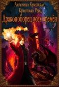"""Обложка книги """"Драконоборец всех времён"""""""