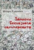 "Обложка книги ""Записки бесхозного коммерсанта"""