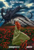 """Обложка книги """"Принцесса и Дракон"""""""