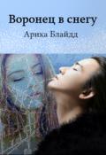"""Обложка книги """"Воронец в снегу"""""""