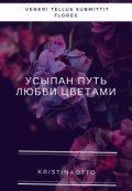 """Обложка книги """"Усыпан путь любви цветами"""""""