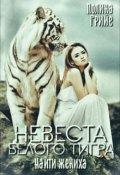 """Обложка книги """"Невеста белого тигра: Найти жениха"""""""