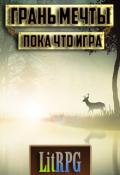 """Обложка книги """"Грань мечты - пока что игра"""""""