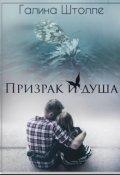 """Обложка книги """"Призрак и душа"""""""
