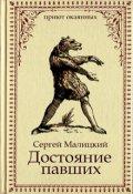 """Обложка книги """"Достояние павших"""""""