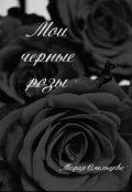 """Обложка книги """"Мои черные розы."""""""