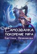 "Обложка книги ""Самозванка: покорение мира"""