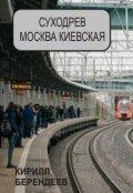 """Обложка книги """"Суходрев - Москва Киевская"""""""