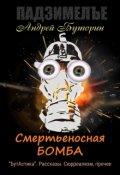 """Обложка книги """"Смертьеносная бомба"""""""