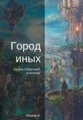 """Обложка книги """"Город иных"""""""