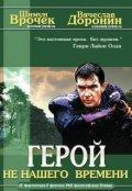 """Обложка книги """"Герой не нашего времени (2001)"""""""