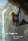 """Обложка книги """"Terra incognita в дворцовом подвале"""""""