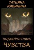 """Обложка книги """"Подпороговые чувства"""""""