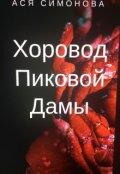 """Обложка книги """"Хоровод Пиковой Дамы"""""""