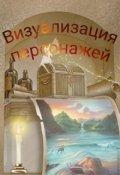 """Обложка книги """"Визуализация персонажей моих книг"""""""