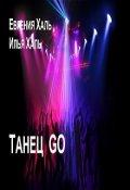 """Обложка книги """"Танец  в клубе Go"""""""