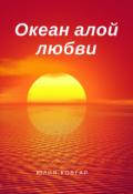 """Обложка книги """"Океан алой любви"""""""