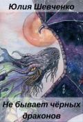 """Обложка книги """"Не бывает чёрных драконов"""""""