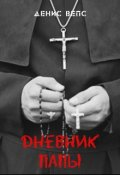 """Обложка книги """"Дневник Папы"""""""