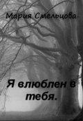 """Обложка книги """"Я влюблен в тебя"""""""