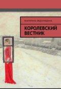"""Обложка книги """"Королевский вестник"""""""