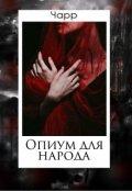 """Обложка книги """"Опиум для народа"""""""
