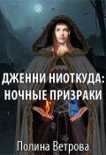 """Обложка книги """"Дженни ниоткуда: Ночные призраки"""""""