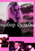"""Обложка книги """"Выбор судьбы."""""""