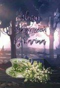 """Обложка книги """"Цветы ландышей"""""""