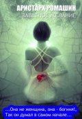 """Book cover """"Заветное желание"""""""