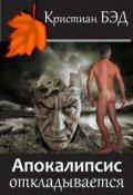 """Обложка книги """"Апокалипсис откладывается"""""""