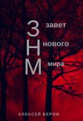 "Обложка книги ""З Н М"""