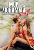 """Обложка книги """"Мой любимый гад"""""""