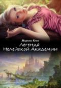 """Обложка книги """"Легенда Нелейской Академии"""""""