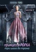 """Обложка книги """"Принцесса Рорка. Три шага до трона часть 2"""""""