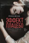 """Обложка книги """"Эффект плацебо"""""""