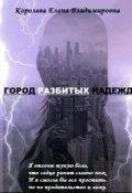 """Обложка книги """"Город разбитых надежд (1)"""""""